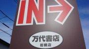 万代書店岩槻店201512-93
