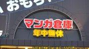 マンガ倉庫鹿児島店6