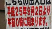 ガラクタ鑑定団スーパーモールカンケンプラザ店137