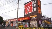 マンガ倉庫甘木店25