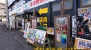 おもしろ倉庫広田店9
