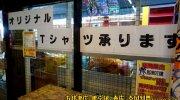 ガラクタ鑑定団栃木店83