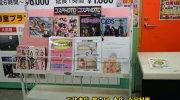 お宝あっとマーケット土浦北店105