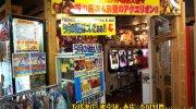 ガラクタ鑑定団栃木店34
