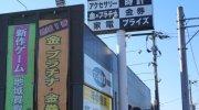 マンガ倉庫宮崎店2