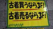 水戸鑑定団本店100