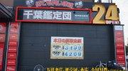 千葉鑑定団湾岸習志野店17