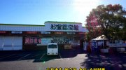 お宝鑑定館水戸店201511-18