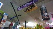 おもしろ倉庫大野店66