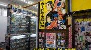 お宝鑑定館水戸店201511-78