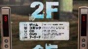 水戸鑑定団本店107