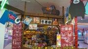 マンガ倉庫八代店16