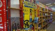ガラクタ鑑定団スーパーモールカンケンプラザ店97
