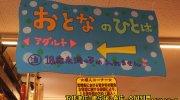 マンガ倉庫宮崎店110