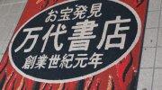 万代書店川越店137
