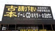 宇都宮鑑定団江曽島店6