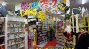 万代書店岩槻店201512-53