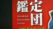 ガラクタ鑑定団栃木店72