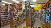 マンガ倉庫八代店61