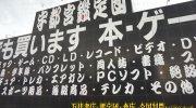 宇都宮鑑定団駅東店7