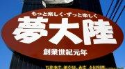 夢大陸松本店6