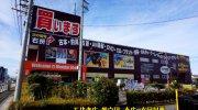 万代書店岩槻店201512-6