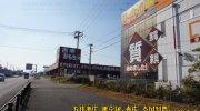 千葉鑑定団酒々井店22