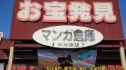 マンガ倉庫大分東店106