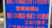夢大陸日立南店117
