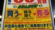 ガラクタ鑑定団栃木店94