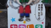 おもしろ倉庫広田店96