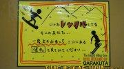 ガラクタ鑑定団スーパーモールカンケンプラザ店128