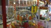 マンガ倉庫八代店126