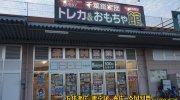 千葉鑑定団湾岸習志野店11