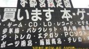 宇都宮鑑定団駅東店8