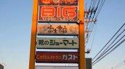 お宝あっとマーケット土浦北店116