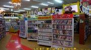万代書店長野店136