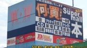 ガラクタ鑑定団スーパーモールカンケンプラザ店7