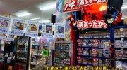 万代書店長野店144