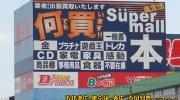 ガラクタ鑑定団スーパーモールカンケンプラザ店15