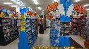 マンガ倉庫八代店95