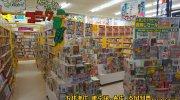 マンガ倉庫八代店69