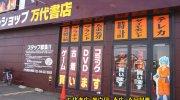 万代書店川越店109
