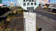お宝鑑定館水戸店201511-89