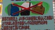 水戸鑑定団本店113