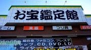 お宝鑑定館水戸店201511-13
