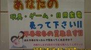 ガラクタ鑑定団白沢店27