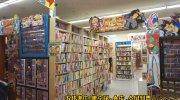 マンガ倉庫鹿児島店24