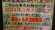 ガラクタ鑑定団太田店99