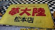夢大陸松本店21